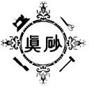 眞砂(MASAGO)