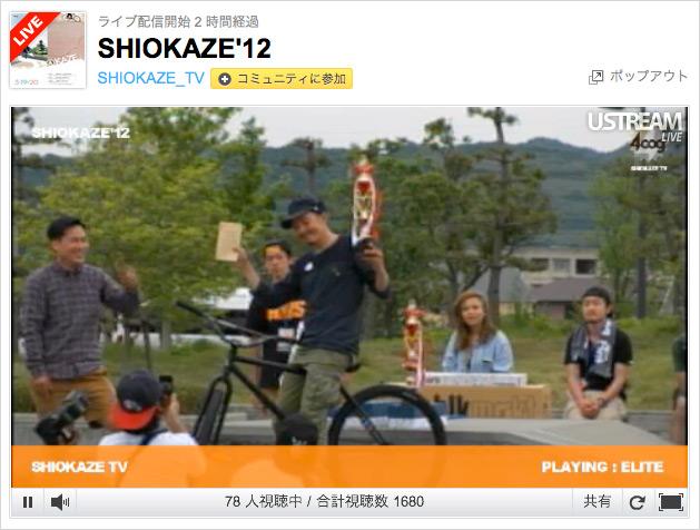 SHIOKAZE'12トリックコンテストのUSTREAM