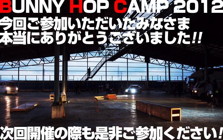 BUNNY HOP CAMP 2012 今回ご参加いただいたみなさま 本当にありがとうございました!!