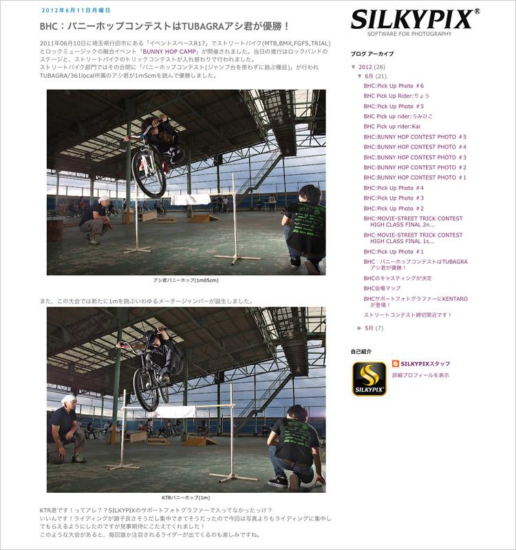 SILKYPIX BUNNY HOP CAMP Special blog