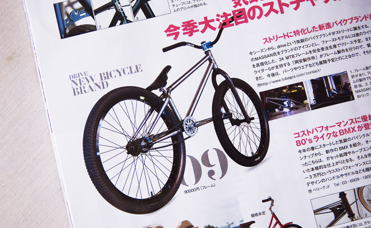 LOOP MAGAZINEのdriveの記事