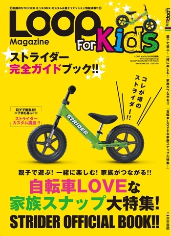 LOOP MAGAZINE For Kids