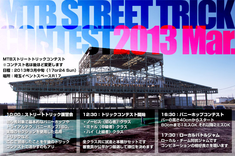MTB STREET TRICK CONTEST 2013 MARCH