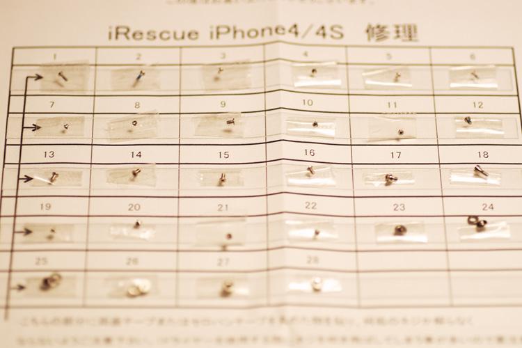 iPhone4Sを分解中でネジを保管