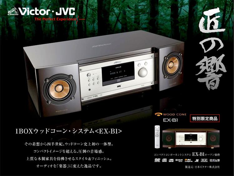 Victor JVC 匠の響き 1BOXウッドコーン・システム<EX-B1>