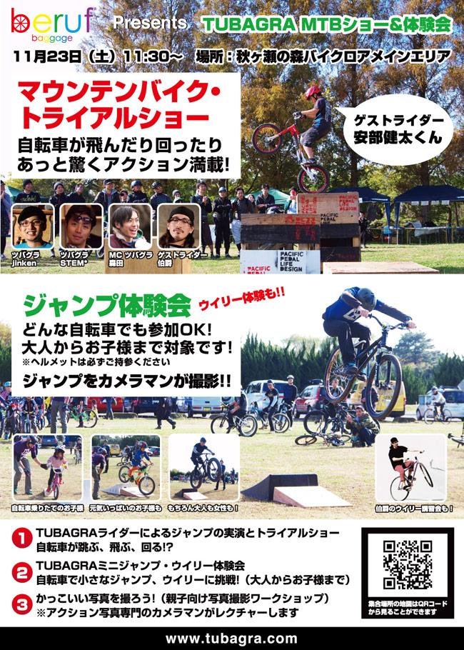秋ヶ瀬の森バイクロア3にMTBショー&ジャンプ体験会