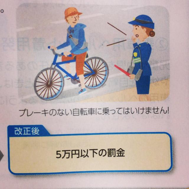 運転免許更新の教則本にあった不思議な自転車