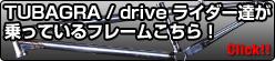 TUBAGRA/driveライダー達が乗っているフレームはこちら