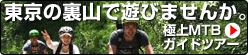 裏山ライドTokyo