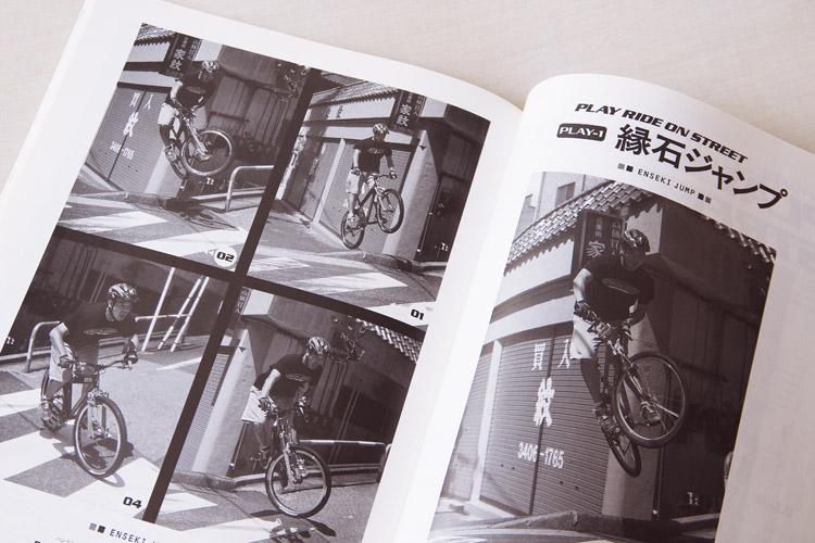 Bicycle Club別冊マウンテンバイクワールド