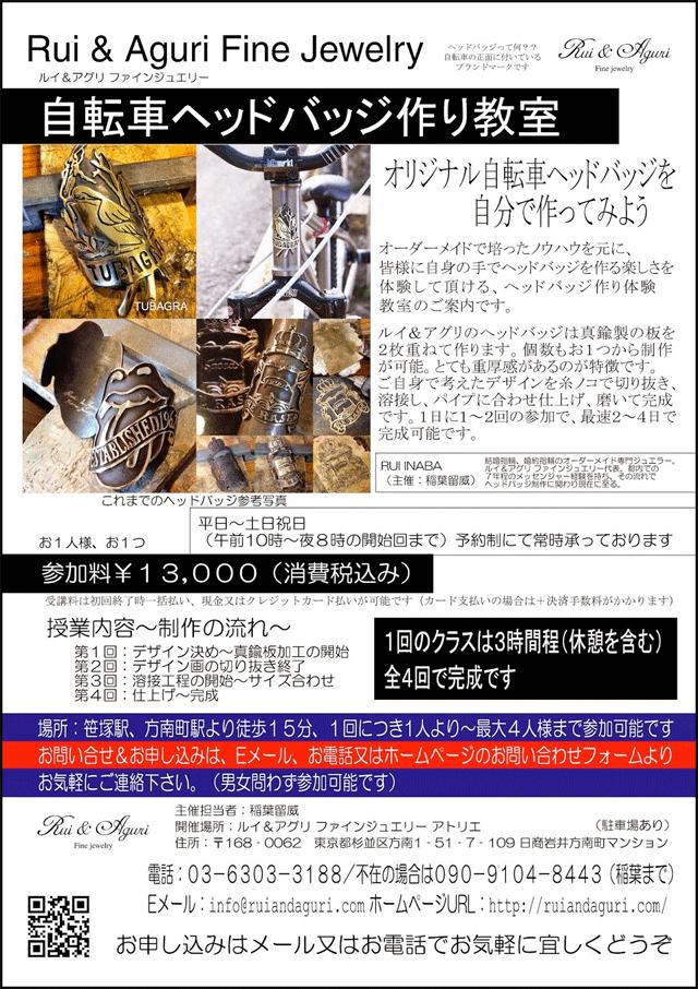 Rui & Aguri Fine Jewelry自転車ヘッドバッジ作り教室のご案内