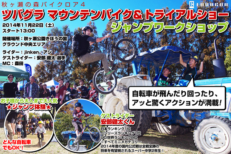 秋ヶ瀬の森バイクロア4TUBAGRAショー&ジャンプワークショップ