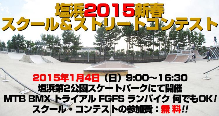 塩浜2015新春スクール&ストリートコンテスト