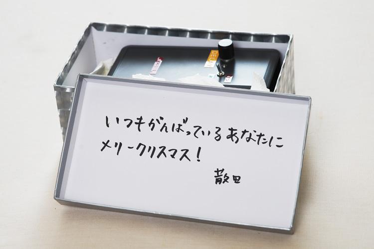散田(さんた)さんからクリスマスプレゼント
