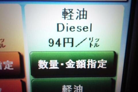 軽油が94円/L