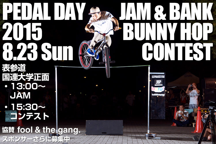 PEDAL DAY 2015 BANK BUNNY HOP CONTEST
