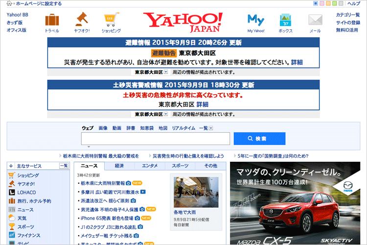 Yahoo!の警報