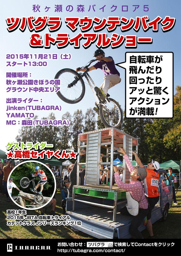 秋ヶ瀬の森バイクロア5でMTB&トライアルショーを行います