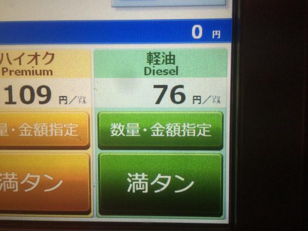 軽油の価格がついに76円/Lに