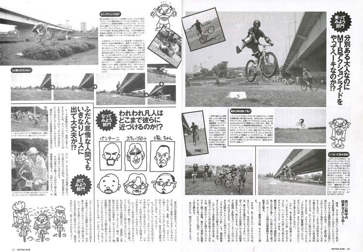 枻出版バイシクルクラブ2000年8月号公園トライアル特集