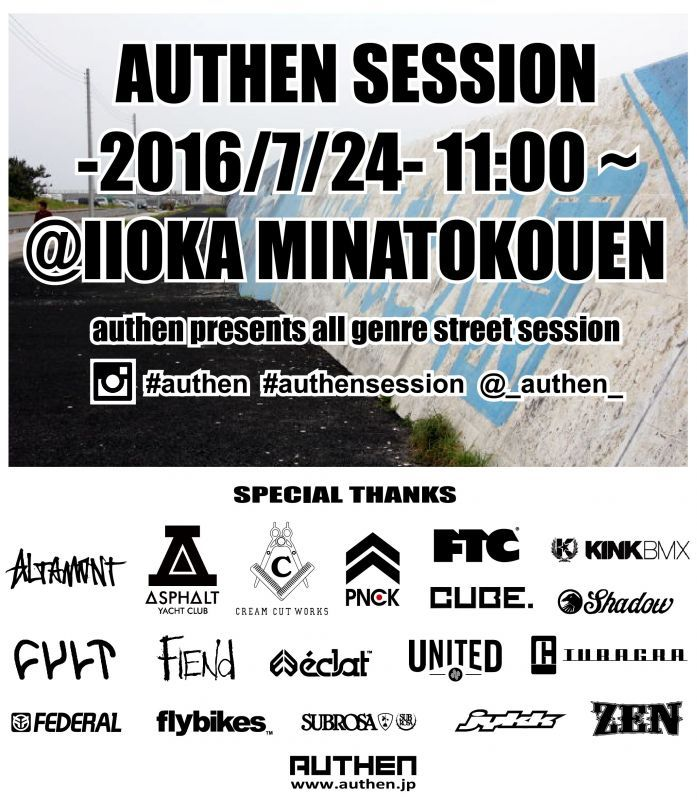 AUTHEN SESSION