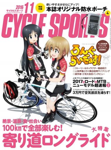 サイクルスポーツ 2016年11月号 ろんぐらいだあす!表紙