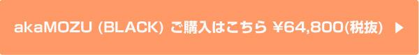 akaMOZU (BLACK) ご購入はこちら ¥64,800(税抜)