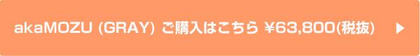 akaMOZU (GRAY) ご購入はこちら ¥63,800(税抜)
