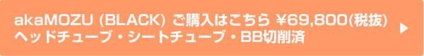 akaMOZU (BLACK) ご購入はこちら ¥69,800(税抜) ヘッドチューブ・シートチューブ・BB切削済