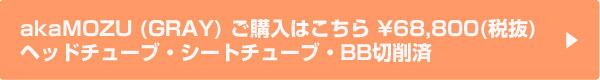 akaMOZU (GRAY) ご購入はこちら ¥68,800(税抜) ヘッドチューブ・シートチューブ・BB切削済