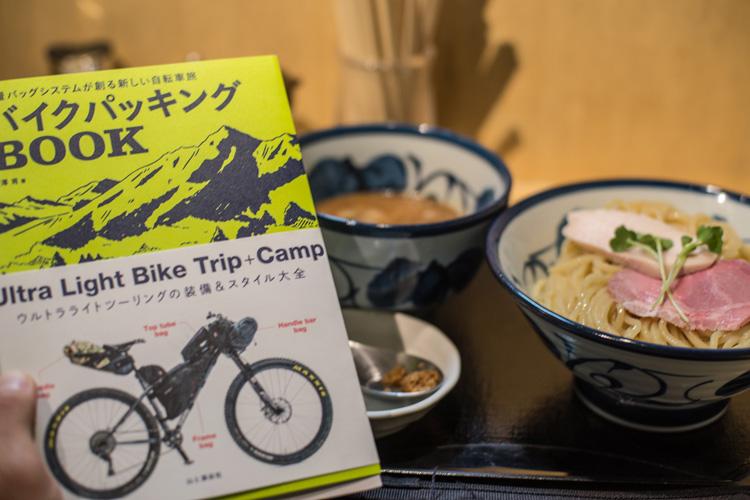 バイクパッキングBOOKと雪が谷大塚駅近くのつけ麺屋竹もとのつけ麺