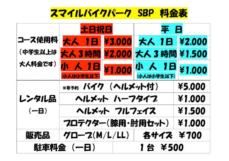東京都稲城市のMTBパーク スマイルバイクパークの新料金表