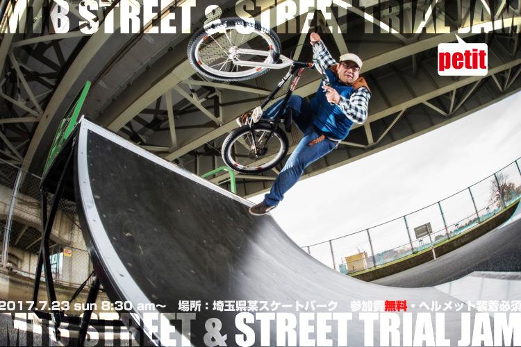 MTBストリート&ストリートトライアルP-JAM