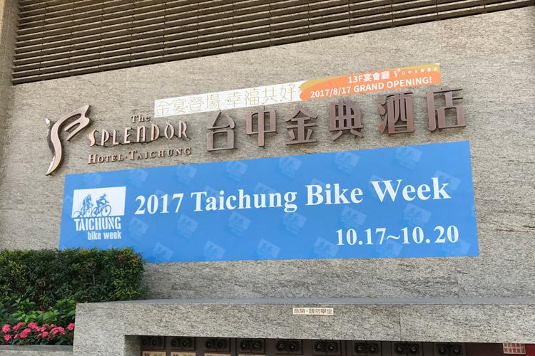 台中バイクウィーク2017 開催ホテル