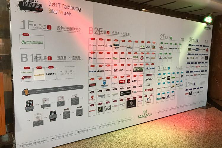 台中バイクウィーク2017 開催ホテル 出展企業パネル