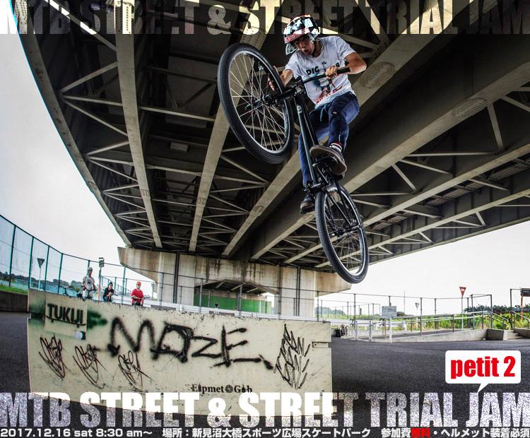 MTBストリート&ストリートトライアルPジャム2