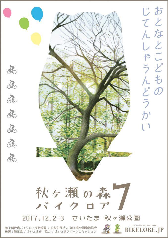 秋ヶ瀬の森バイクロア7