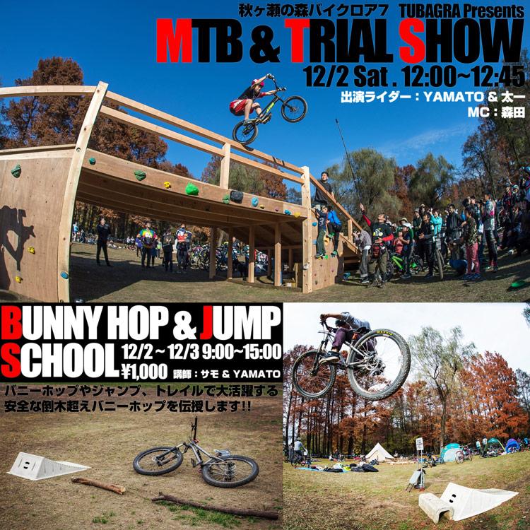 秋ヶ瀬の森バイクロア7でMTB&トライアルショーとバニーホップ&ジャンプ講習会