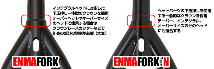 ENMA FORK Type N エンマフォークタイプNと普通のエンマフォークとの違い