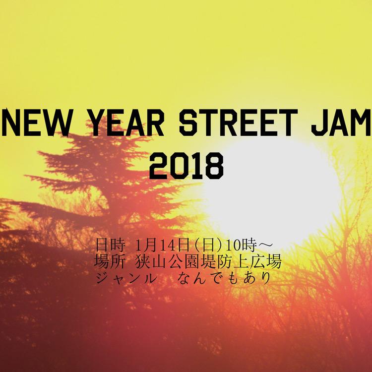 MTBストリートライダーSHARA シャラ君主催のNEW YEAR STREET JAM 2018