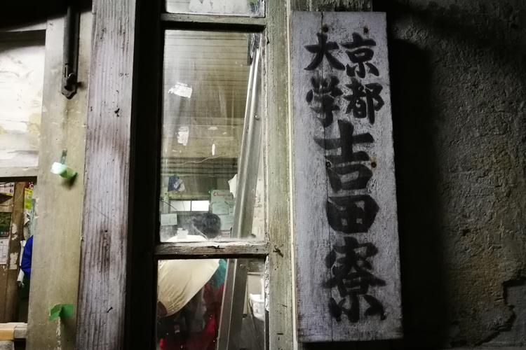 yoshidaryo