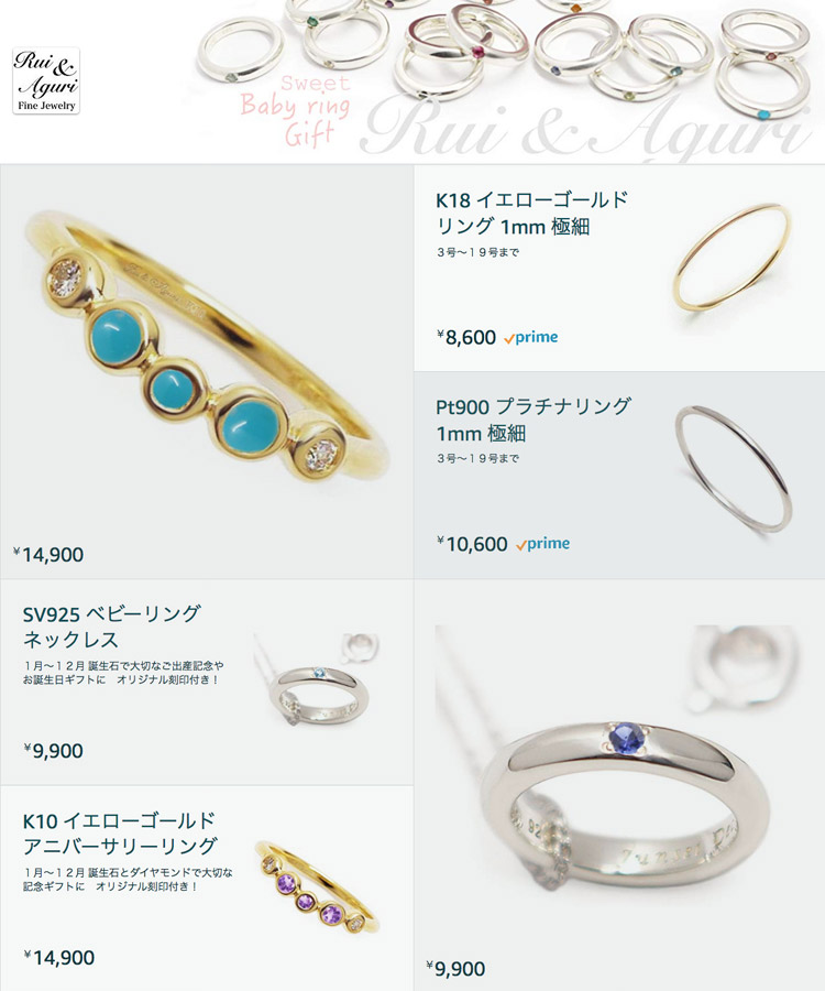 Rui & Aguri Fine Jewelry Amazonショップ