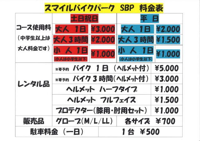スマイルバイクパーク SBP 新料金表