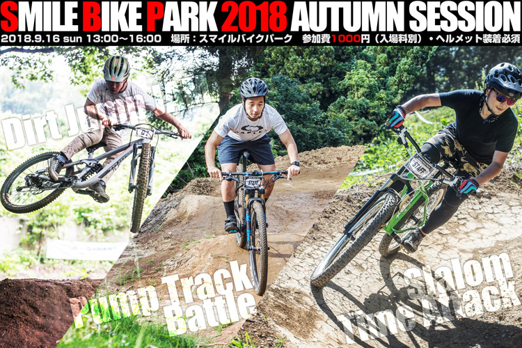スマイルバイクパーク SMILEBIKEPARK 2018 AUTUMN SESSION
