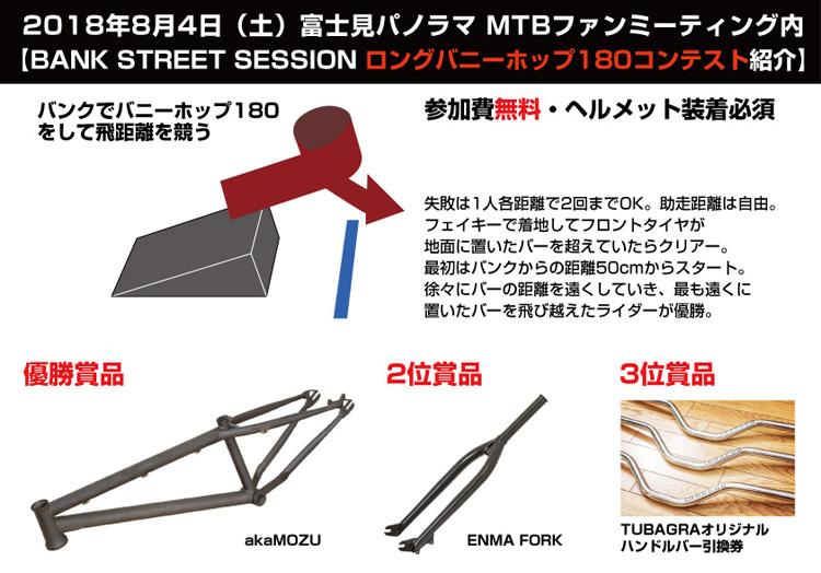 富士見パノラマ BANK STREET SESSION ロングバニーホップ180コンテスト