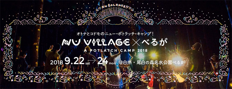 NU VILLAGE × べるが a potlatch camp
