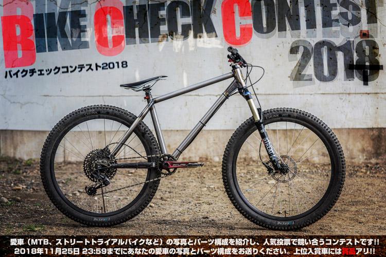 バイクチェックコンテスト2018 BIKE CHECK CONTEST 2018