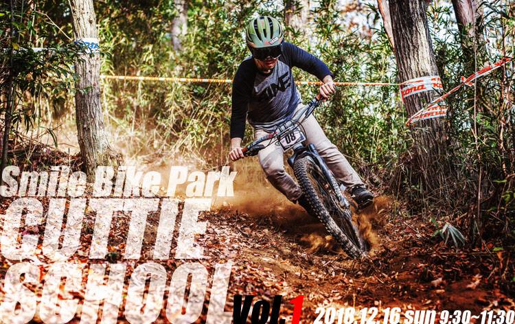 スマイルバイクパーク カッティースクール Vol1