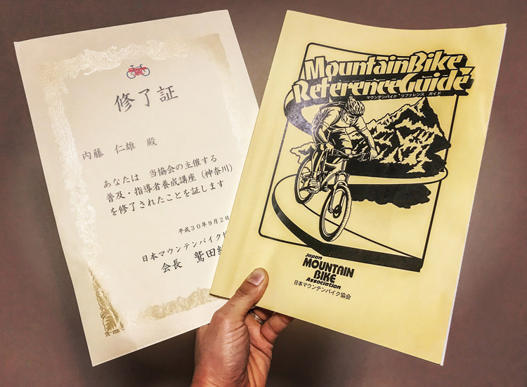 日本マウンテンバイク協会 JMA マウンテンバイク リファレンス ガイド