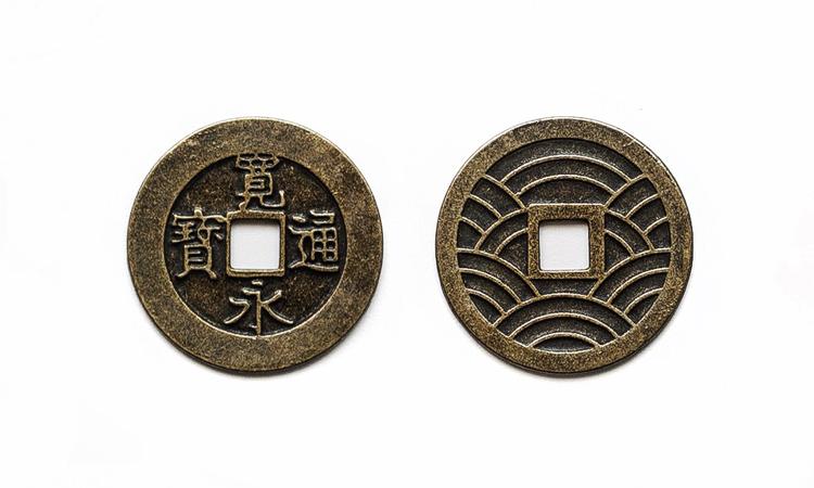 四文銭 貨幣